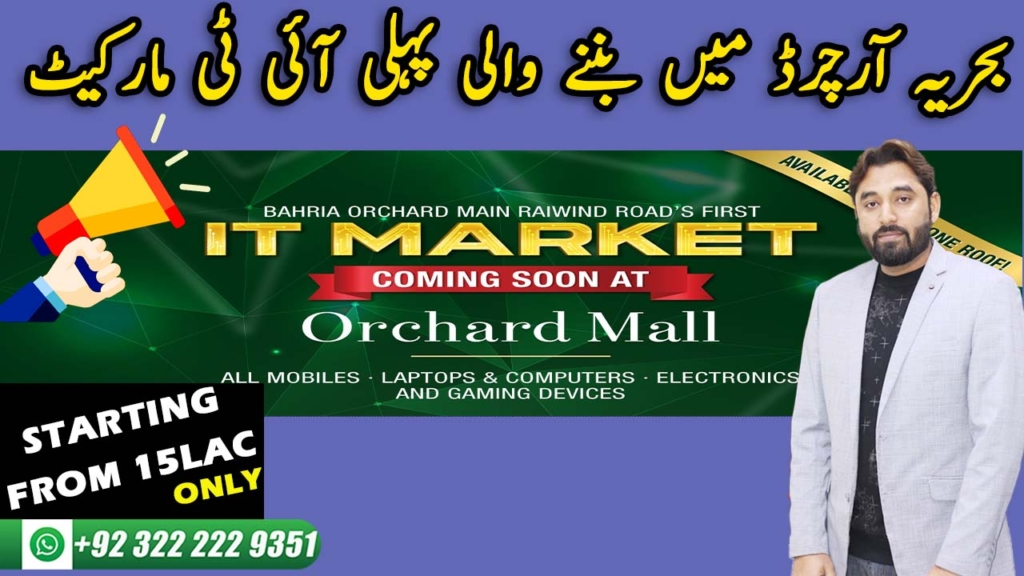 IT Market | Bahria Orchard Lahore | Orchard Mall | Shops On Easy Installments