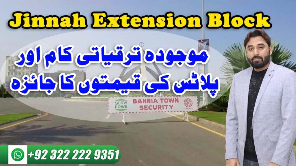 Jinnah Extension Block Latest Development Update | Current Market Prices in Plots
