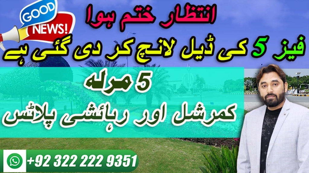 Bahria Orchard Lahore Phase 5 | Deal Launched | Phase 5 Payment Plan & Map | Plot on Installments