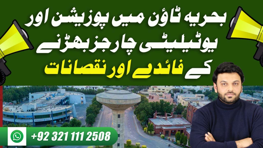 Possession & Utility Charges Increased | Bahria Lahore Projects | Latest News | PPS | January 2021