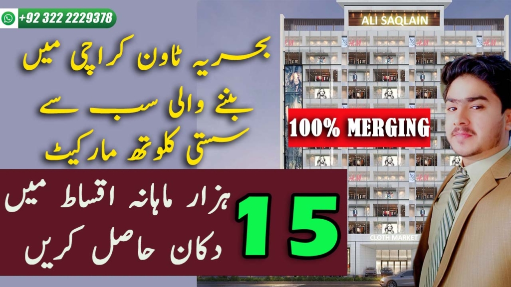 Low Coast Commercial Shops In Bahria Town Karachi 100 % Merging Of BTK Files | SQ Cloth Market | PPS