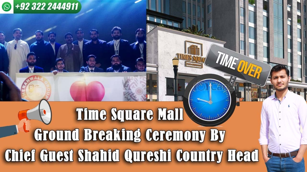 Time Square Mall Ground Breaking Ceremony by Chief Guest Shahid Qureshi Country Head | PPS