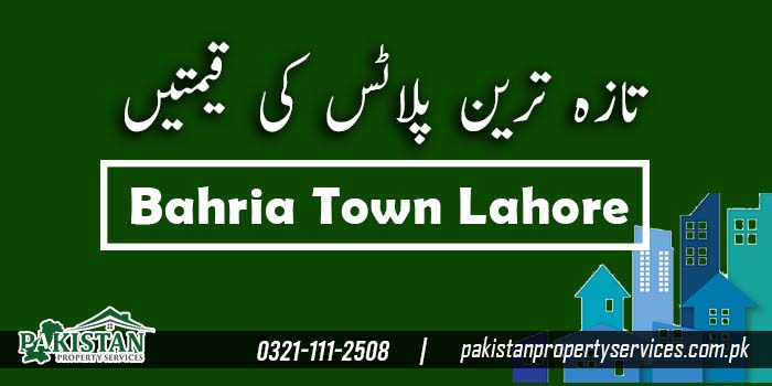 Bahria Town Lahore Rates